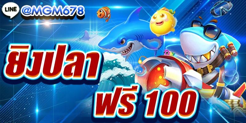 ยิงปลาฟรี 100