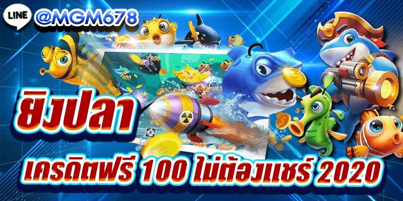 ยิงปลา เครดิตฟรี 100 ไม่ต้องแชร์ 2020