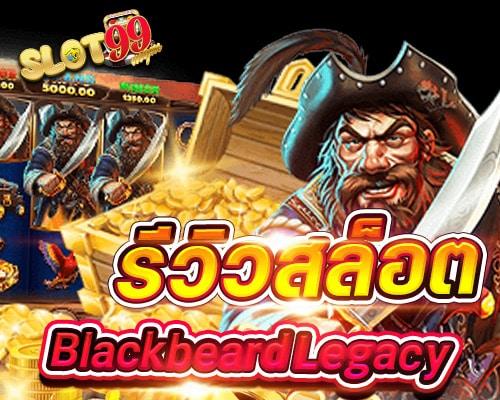 รีวิวเกมสล็อต blackbeard legacy ค่าย Slotxo
