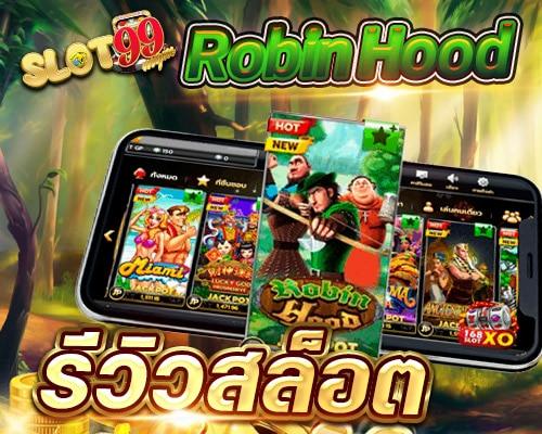 รีวิวเกม Slotxo เกม Robin Hood